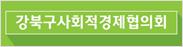 강북구사회적경제협의회