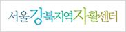 서울강북지역자활센터