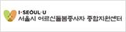 서울시어른신돌봄종사자종합지원센터